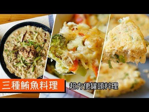 三個鮪魚罐頭料理 鮪魚燕麥粥X鮮蔬焗烤鮪魚X馬鈴薯鮪魚煎餅 076