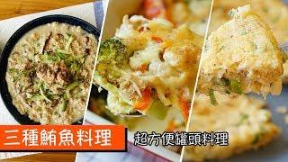三個鮪魚罐頭料理|鮪魚燕麥粥X鮮蔬焗烤鮪魚X馬鈴薯鮪魚煎餅|076