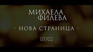 Mihaela Fileva - Нова страница (teaser)
