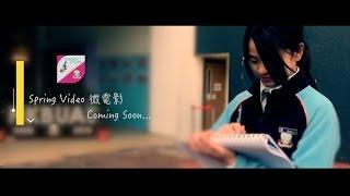Gambar cover Spring Video 微電影 [Teaser #1]
