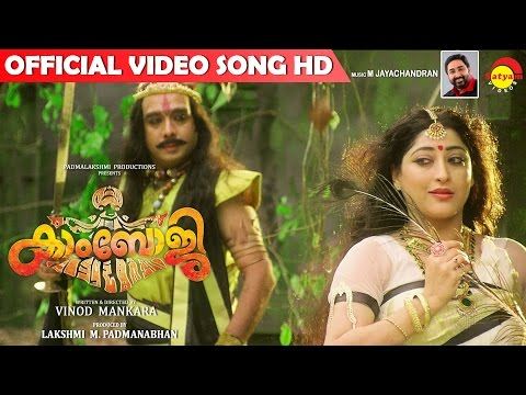 Anguli Sparsam Official Video Song HD | Film Kamboji | Vineeth | Lakshmi Gopalaswamy