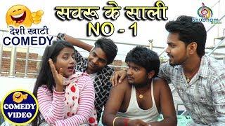 28 COMEDY VIDEO 😂 | सवरू के साली NO -1 | (खाटी देहाती Comedy) | Bhojpuri Comedy 2018