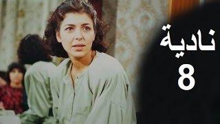 المسلسل العراقي ـ نادية ـ الحلقة (8) بطولة أمل سنان ,حسن حسني