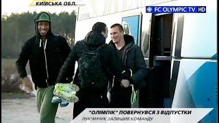 Олимпик вышел из отпуска. (09.01.2018) Сюжет канала Футбол