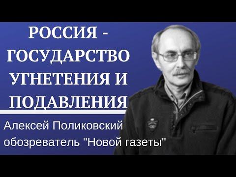 Алексей Поликовский обозреватель Новой газеты: Россия - государство подавления и угнетения