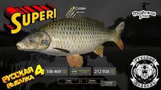 Катушка Тагара за лучший стих о РР4Русская  Рыбалка 4  уже завтра