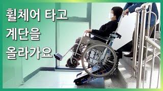 환자용 계단리프트 리프트카PTR 처음 사용자 운전 실황 (SANO LIFTKAR PTR stair climber for people)