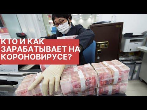 Кто и как зарабатывает на коронавирусе? Заработок на вирусе в Китае. Подробности