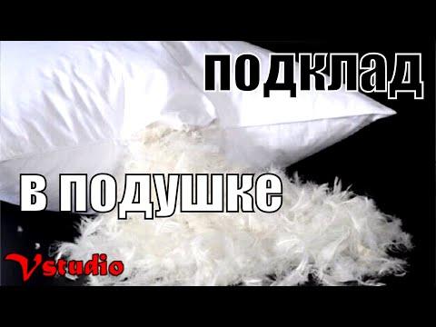 Видео: Порча на подклад в подушке / Vstudio