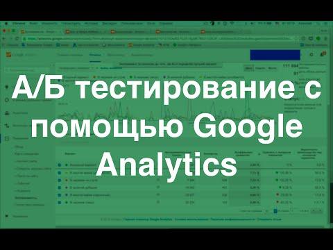А/Б тестирование сайта с Google Analytics за 4 минуты
