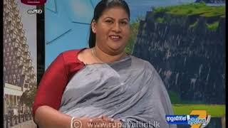 Ayubowan Suba Dawasak 2020-01-13 | Rupavahini Thumbnail