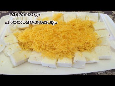 മുട്ടമാല/How to make malabarian muttamaala