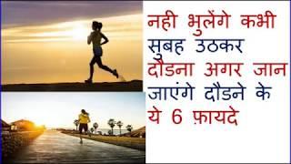 नही भुलेंगे सुबह उठकर दौडना अगर जान जाएंगे सुबह उठकर दौडने के ये 6 फ़ायदे! benefits of running