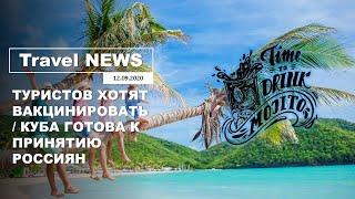Travel NEWS: ТУРИСТОВ ХОТЯТ ВАКЦИНИРОВАТЬ / КУБА ГОТОВА К ПРИНЯТИЮ РОССИЯН
