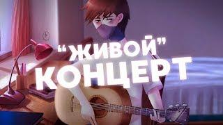 У МЕНЯ ПРОШЁЛ КОНЦЕРТ