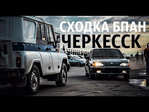 СХОДКА БПАН ЧЕРКЕССК 2015 ГОД!