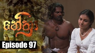 Nethra - නේත්රා Episode 97 | 03 - 08 - 2018 | SIYATHA TV Thumbnail