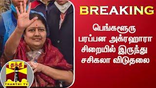 பெங்களூரு பரப்பன அக்ரஹாரா சிறையில் இருந்து சசிகலா விடுதலை | Sasikala Release