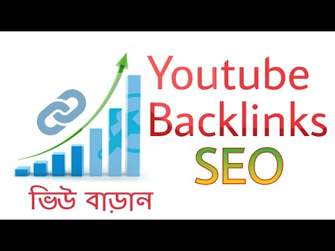 Backlinks এর মাধ্যমে বেশি View নিন | How to Create High Backlinks For Youtube Video | Get More Viewers