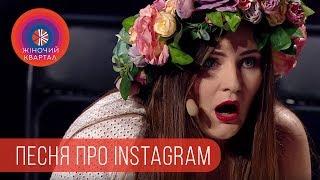 Instagram и тяжелая женская судьба | Женский Квартал