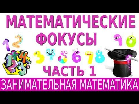 МАТЕМАТИЧЕСКИЕ ФОКУСЫ # 1 | ЗАНИМАТЕЛЬНАЯ МАТЕМАТИКА
