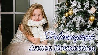 Алиса Кожикина — Новогодняя (Lyric Video + поздравление Алисы)