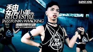 魏小美 Beauty.Mei 排舞特別課 BXXX! STYLE (影片中舞蹈為授課內容)  @ DANCE SOUL