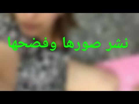 فضيحه شخص يهدد بنات بنشر صورهن ويقوم ب نشرهن Youtube