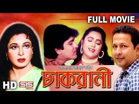 CHAKRANI   Full Bangla Movie   Shabana   Bappa Raj   Lima   Amit Hasan   SIS Media