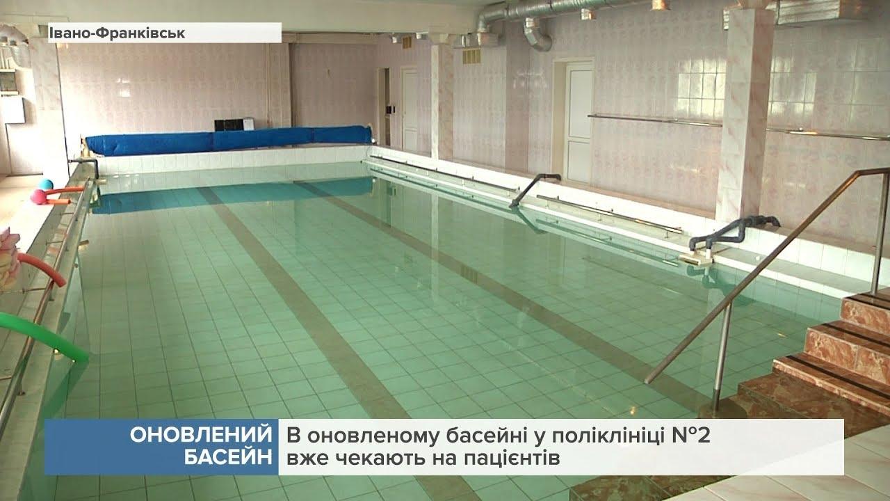 Оновлений басейн у міській поліклініці Івано-Франківська готовий приймати відвідувачів (відеосюжет)