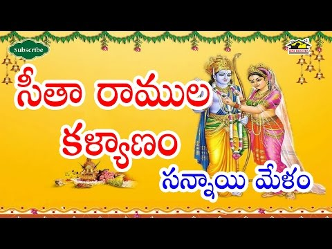 Seetha Ramula Kalyanam l Sannai Melam l Marriage Music l Musichouse27