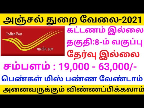 Post office requirements 2021 || post office job 2021 || tamilnadu post office requirement 2021