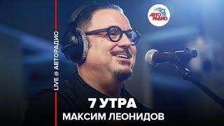 Максим Леонидов 7 Утра LIVE Авторадио