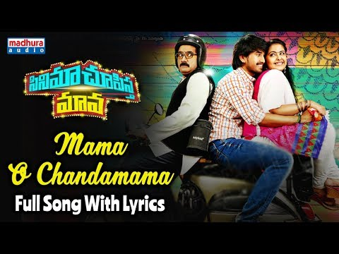 Cinema Chupista Mama Neeku Full Song With Lyrics || Cinema Chupistha Maava Movie