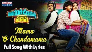 Cinema Chupista Mama Neeku Full Song With Lyrics || Cinema Chupistha Maava Movie
