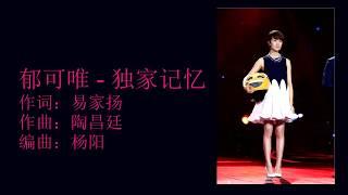 郁可唯 Yu Ke Wei - 独家记忆 Du Jia Ji Yi (歌詞)