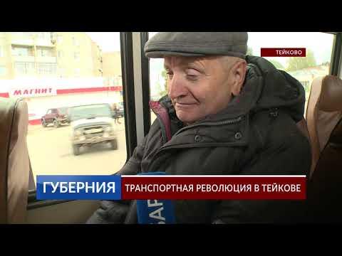 Транспортная революция в Тейкове