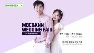 12월 MBC&KNN 웨딩박람회