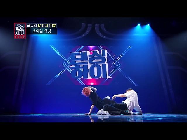 댄싱하이 - [무편집/팀배틀] 호야팀 유닛 무대 ♬ HAON(김하온), 빈첸 - 바코드(Prod. GroovyRoom)