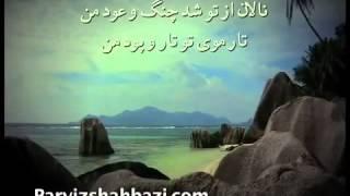 Mohammad Reza Shajarian Man Az Rooze Azal Divane Budam