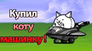 (^ω^) Купили коту машинку ! ( Battle Cats )