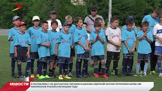 Во Владикавказе стартовал футбольный турнир «Кожаный мяч»