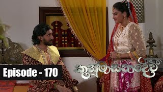 Kusumasana Devi | Episode 170 18th February 2019 Thumbnail