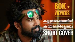 Gambar cover Ellolam Thari Ponnenthina Short Cover #blooper || Nikhil M Balakrishnan || Ewin Vinson Prod