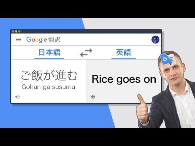 グーグル 翻訳 面白い
