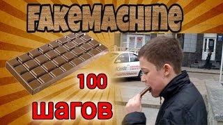 FakeMachine фейк или нет - ШОКОЛАДКА ЗА 100 ШАГОВ