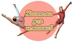 Супер видео!Купальники для художественной гимнастики/Костюмы для фигурного катания/(Доброго времени суток,дорогие подписчики!!! В сегодняшнем видео мы хотим представить вам купальники и костю..., 2016-08-25T14:27:24.000Z)