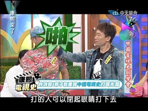 2014.08.05康熙來了完整版 中國電視史同學會 - YouTube