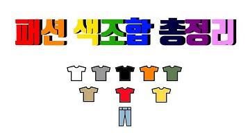 옷 잘 입고 싶다면 필수영상: 옷 색조합 총정리!