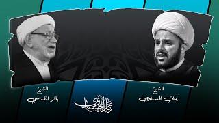 صوت الحسين الهادر بين الماضي والحاضر ||٢